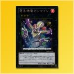 GS04-JP010 : Wind-Up Zenmaines (Gold Rare)