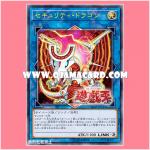 VJMP-JP139 : Security Dragon (Ultra Rare)