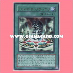 VB5-001 : Fiend's Sanctuary / Devil's Sanctuary (Ultra Rare)