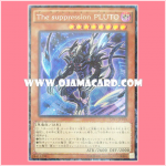 CPF1-JP010 : The Suppression Pluto (Collectors Rare)