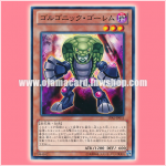 LVAL-JP011 : Gorgonic Golem (Common)