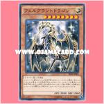 SR02-JP004 : Felgrand Dragon (Common)