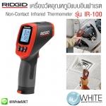 เครื่องวัดอุณหภูมิ Micro IR-100 Non-Contact Infrared Thermometer ยี่ห้อ RIDGID (USA)