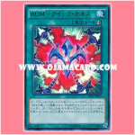 CPL1-JP041 : Rank-Up-Magic Quick Chaos (Ultra Rare)