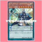 VP15-JPA05 : Dharma-Eye Magician / Oversight Magician (Secret Rare)
