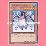 GENF-JP037 : The Great Emperor Penguin (Normal Rare)