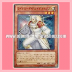 AT04-JP004 : Lightlord Druid Aurkus / Aurkus, Lightsworn Druid (Common)