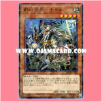 DBSW-JP005 : Shadow Six Samurai - Kizaru / Shadow Six Warmen - Kizaru (Normal Parallel Rare)