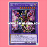 DBLE-JPS04 : Starving Venom Fusion Dragon / Starve Venom Fusion Dragon (Extra Secret Rare)
