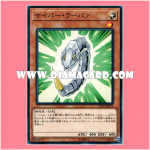 CP18-JP019 : Cyber Larva (Normal Rare)