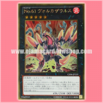 GS06-JP019 : Numbers 61 : Volcasaurus (Gold Secret Rare)