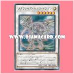 18SP-JP106 : Metaphys Horus / Metaphys Horus Dragon (Super Rare)