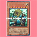PP7-JP002 : Andro Sphinx (Ultra Rare)