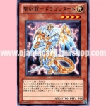 GAOV-JP018 : Hieratic Dragon of Nuit (Common)