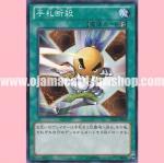 SD24-JP028 : Hand Destruction / Hand Severing (Common)