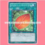 STBL-JP053 : Leodrake's Mane / Gaodrake's Mane (Common)