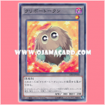 AT06-JP010 : Kuriboh Token (Common)