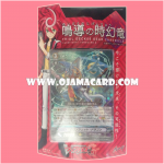 G Trial Deck 6 : Rallying Call of the Interspectral Dragon (VG-G-TD06)