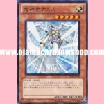 SD20-JP010 : Tethys, Goddess of Light (Common)
