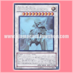 STOR-JP040 : Odin, Father of the Aesir / Polar God Sacred Emperor Odin (Holographic Rare) 95%