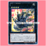 VJMP-JP074 : Number 106: Giant Hand / Numbers 106: Huge Rock Palm - Giant Hand (Ultra Rare)
