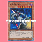 EP16-JP008 : Kozmo Dark Destroyer (Super Rare)
