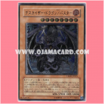 CRMS-JP019 : Doomkaiser Dragon/Assault Mode / Deathkaiser Dragon/Buster (Ultimate Rare)