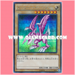 15AX-JPM10 : Seiyaryu / Holy Night Dragon (Secret Rare)
