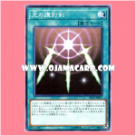 SD33-JP027 : Swords of Revealing Light / Protective Seal Swords of Light (Common)