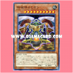 CP17-JP039 : Kamion, the Timelord / Kamion, the Time Machine God (Common)