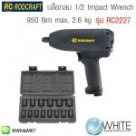 บล็อกลม 1/2″ Impact Wrench รุ่น RC2227, 950 Nm Max, 2.6 Kg Versatile Set ยี่ห้อ RODCRAFT (GEM)