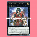 LVP1-JP083 : Dante, Traveler of the Burning Abyss / Dante, Traveler of the Afterlife (Rare)