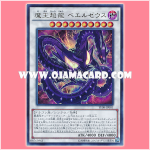 YF08-JP001 : Beelzeus of the Ultimate Diabolic Dragons / Beelzeus the Ultimate Demon King Dragon (Ultra Rare)