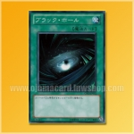 GS03-JP012 : Dark Hole / Black Hole (Common)