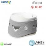 เฝือกคอ Hospro - ใช้ได้ทั้งเด็กและผู้ใหญ่ ทำจากโฟม รุ่น CC-02 Cervical Collar
