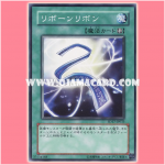 SD17-JP033 : Ribbon of Rebirth / Reborn Ribbon (Common)