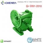 เกียร์ทดรอบ PRF-12 1/30(CTB-M-50)(0.5HP) รุ่น C051-2010 ยี่ห้อ CHENTA