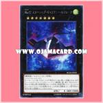RC02-JP030 : Number 42: Galaxy Tomahawk / Numbers 42: Starship Galaxy Tomahawk (Secret Rare)