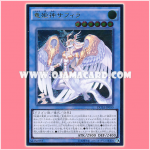 DUEA-JP050 : Saphira the Dragon Princess / Dragon Princess Deity - Saphira (Ultimate Rare)