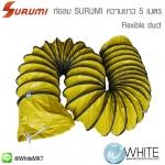 ท่อลม SURUMI (Flexible duct) ความยาว 5 เมตร ยี่ห้อ SURUMI (JP)