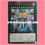 VB18-JP002 : Number 93: Utopia Kaiser / Numbers 93: King of Wishes, Hope Kaiser (Ultra Rare)