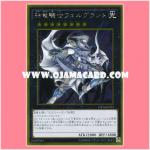 GP16-JP014 : Divine Dragon Knight Felgrand (Gold Rare)