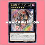 VP18-JP003 : Dark Armed, the Savage Onslaught Dragon (Ultra Rare)