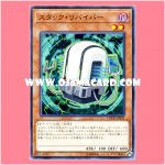 COTD-JP003 : Stack Reviver (Common)