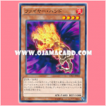 CPL1-JP045 : Fire Hand (Common)