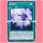 15AY-JPA34 : Makiu, the Magical Mist / Magical Drizzle (Common)