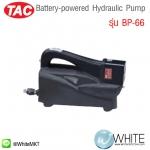Battery-powered Hydraulic Pump รุ่น BP-66 ยี่ห้อ TAC (CHI)