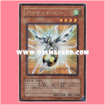 PP12-JP002 : Armored Bee (Secret Rare)