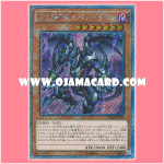 VS15-JPD00 : D/D/D Dragon Overlord Pendragon (Extra Secret Rare)