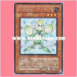 PP10-JP002 : Elemental Hero Knospe / Elemental Hero Knospe (Secret Rare)